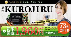 KUROJIRU【黒汁ブラッククレンズ】