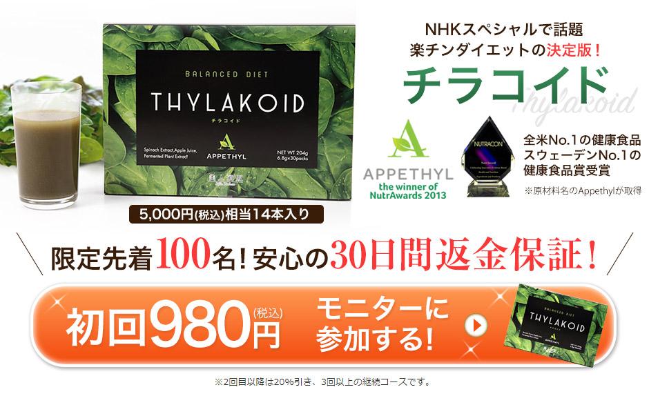 チラコイド 初回980円のモニター参加