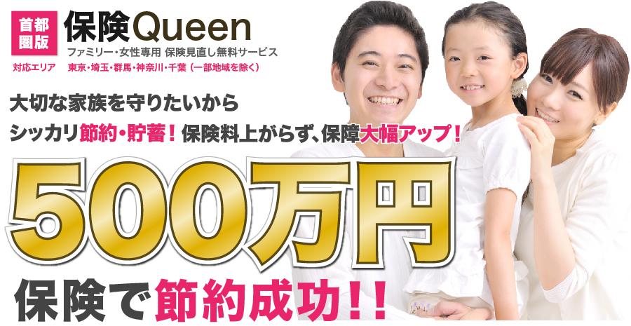 無料の保険相談サービス「保険Queen」