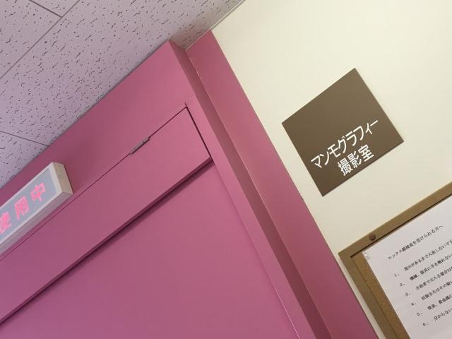 乳がんの定期検査が近づいてきました