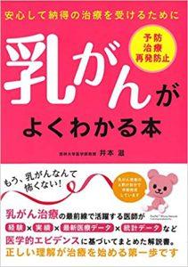 乳がん治療の現状を、最新治療法とともにわかりやすく紹介。乳がん治療の第一人者が伝える、安心して納得の治療を受けるための1冊。